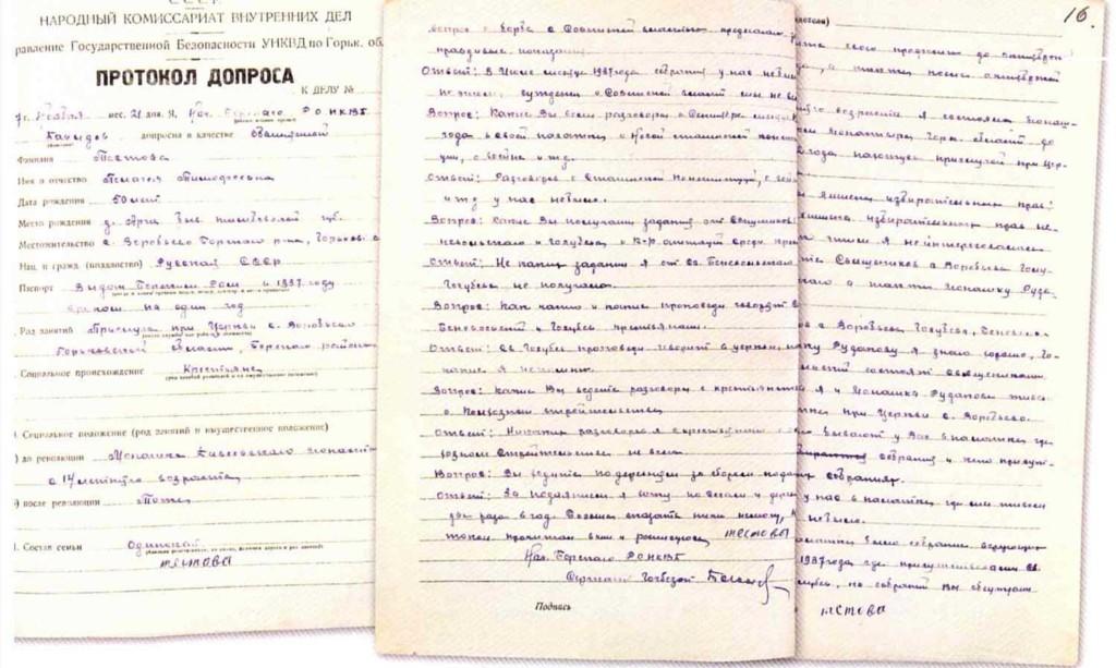 Протокол допроса монахини Пелагии (Тестовой). ЦАНО