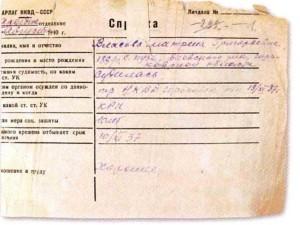 Справка из Карлага в отношении арестованной Власовой М. Г. ЦАНО
